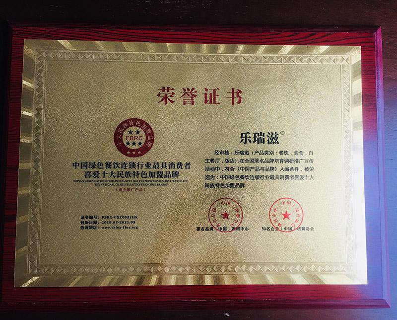 """乐瑞滋荣获""""中国绿色餐饮连锁行业最具消费者喜爱十大民族特色加盟品牌"""""""
