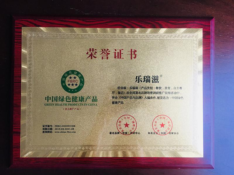"""乐瑞滋荣获""""中国绿色健康产品""""证书"""