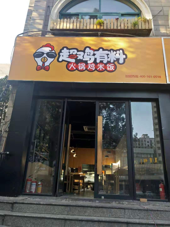 超级有料火锅鸡加盟怎么样?