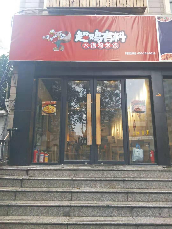 首帆餐饮超级有料火锅鸡加盟无需经验 1-2人即可经营!