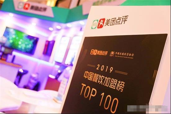 谁是王者?中国餐饮加盟排行榜出炉