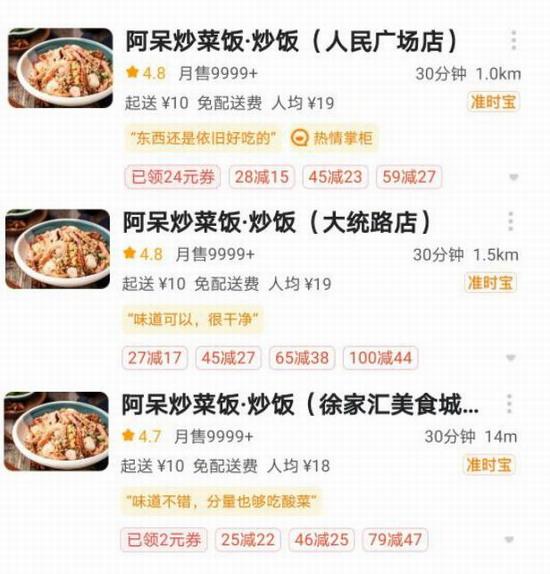 加盟阿呆炒菜饭实现月销9999单